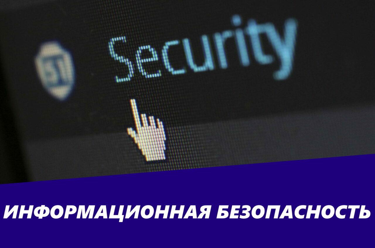Информационная безопасность: что это такое и как ее обеспечить