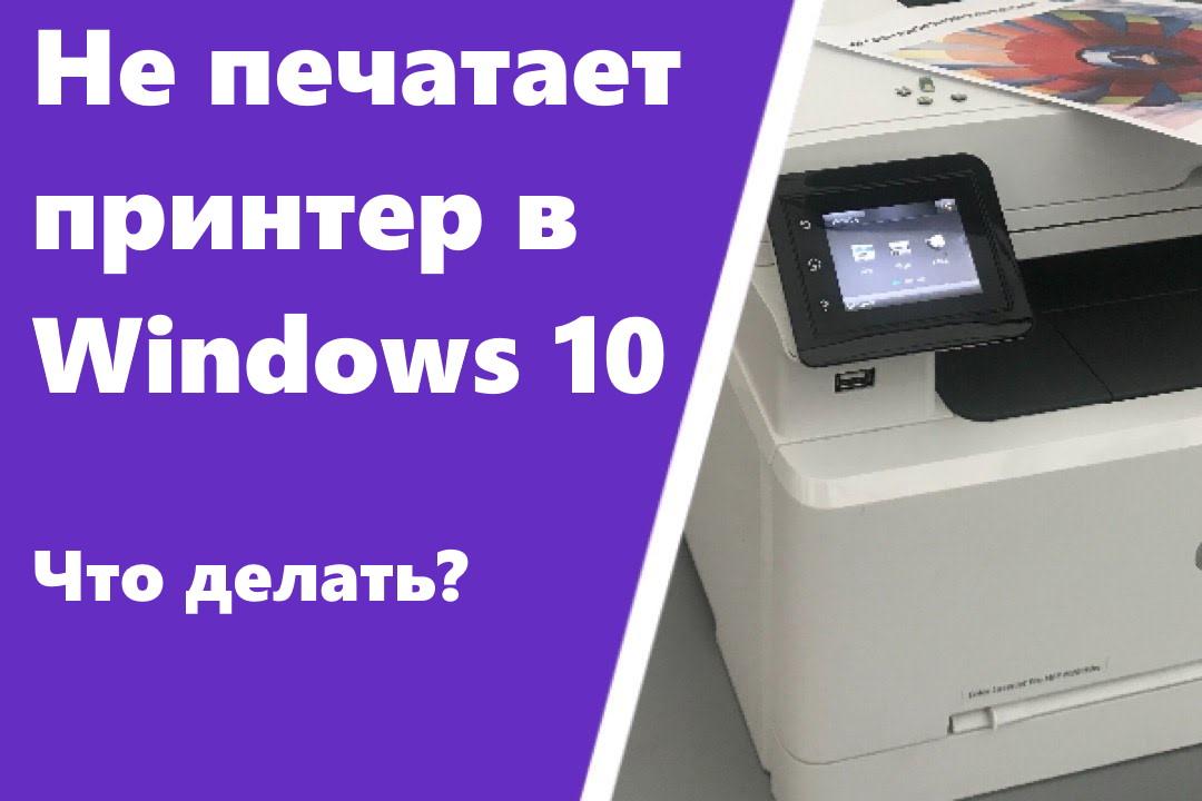 Что делать, когда принтер не хочет печатать